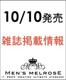 MEN'S MELROSE(メンズ メルローズ)のショップニュース「FINEBOYS11月号・Gainer11月号・MEN'SNON-NO11月号」
