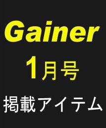 MEN'S MELROSE(メンズ メルローズ)のショップニュース「12/10発売!Gainer1月号掲載アイテム」