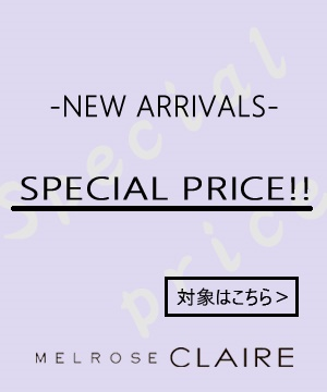 MELROSE claire(メルローズ クレール)のショップニュース「*NEW ARRIVALS*最新作がスペシャルプライス!!」