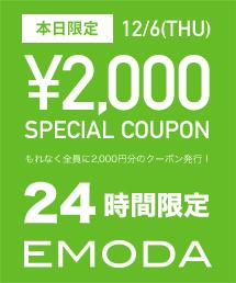 emoda エモダのトピックス 12月スタートクーポン 2 000 off