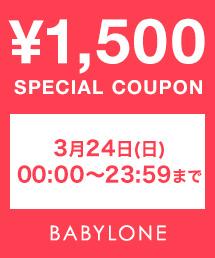 BABYLONE(バビロン)のショップニュース「【本日限定】新作にもセールアイテムにも使える1,500円クーポン配布中!」