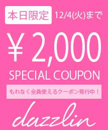 dazzlin(ダズリン)のショップニュース「【24時間限定!】¥2,000オフクーポンプレゼント!新作もたくさんっ!」