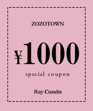Ray Cassin(レイカズン)のショップニュース「【12/15(Sun)限定!】Ray Cassin \1,000 OFFクーポン配布中♪♪」