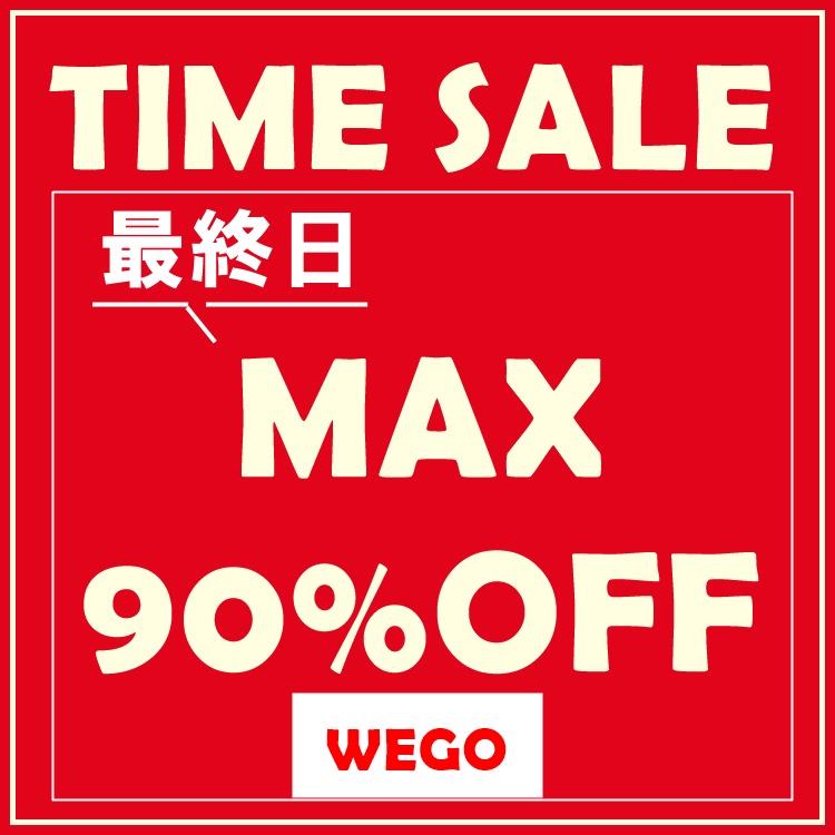 WEGO(ウィゴー)のショップニュース「★タイムセール★最大90%OFF★最終日★」