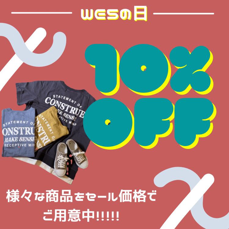 WEGO(ウィゴー)のショップニュース「【WE5の日】10%OFF★」