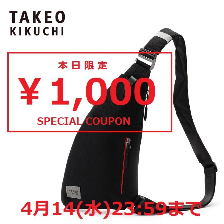 TAKEO KIKUCHI(タケオキクチ)のショップニュース「【¥1,000 OFFクーポン】本日4/14(水)限定でお得なクーポンを配布中!」