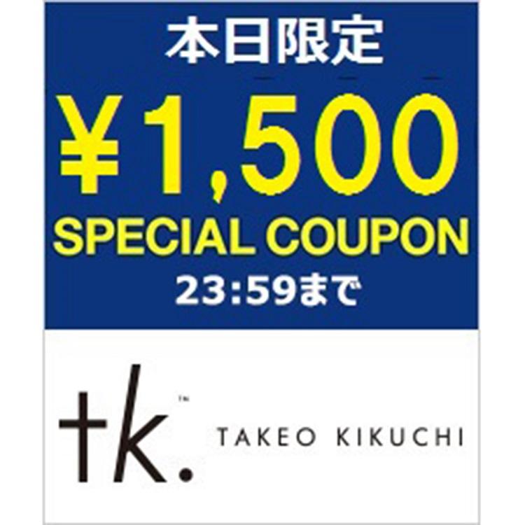 tk.TAKEO KIKUCHI(ティーケー タケオキクチ)のショップニュース「【tk.TAKEO KIKUCHI】1500円クーポン配布中!」