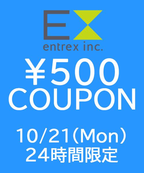 entre square(アントレスクエア)のショップニュース「【entre square】\500クーポンプレゼント!お得にお買い物をするなら本日がチャンス!」