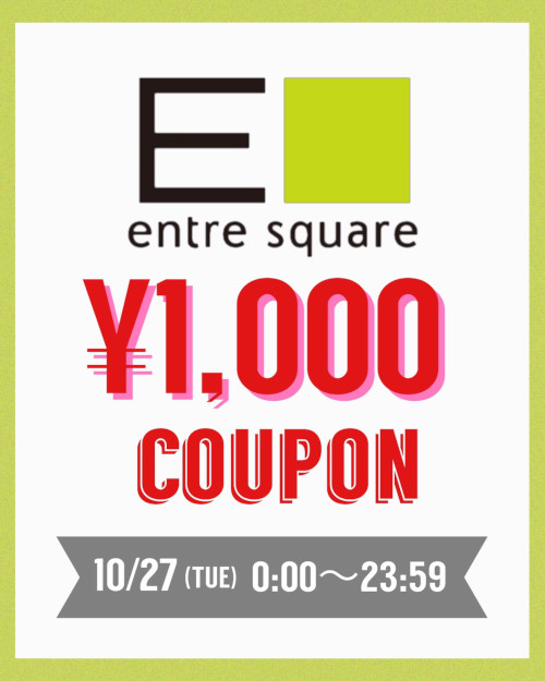 entre square(アントレスクエア)のショップニュース「【entre square】10月ラストの大チャンス♪もれなく全員に\1,000クーポンをプレゼント!!」