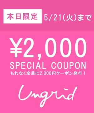 Ungrid(アングリッド)のショップニュース「【クーポンも本気☆】¥2,000OFFクーポンプレゼント!」