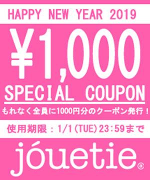 jouetie(ジュエティ)のショップニュース「【HAPPY NEW YEAR】新年早々、嬉しいお知らせ!1000クーポンプレゼント♥」