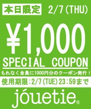 jouetie(ジュエティ)のショップニュース「【24時間限定】今日だけ全員に¥1000クーポンプレゼント♥」