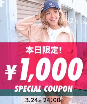 ANAP(アナップ)のショップニュース「\本日限定!【1.000円OFF】/クーポンをプレゼント!23:59まで!」