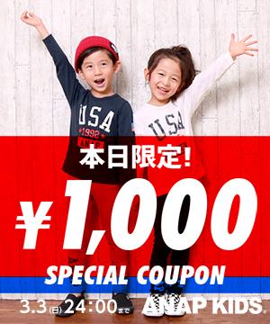 ANAP(アナップ)のショップニュース「ANAP KIDS♪\本日限定!【1.000円OFF】/クーポンをプレゼント!23:59まで!」