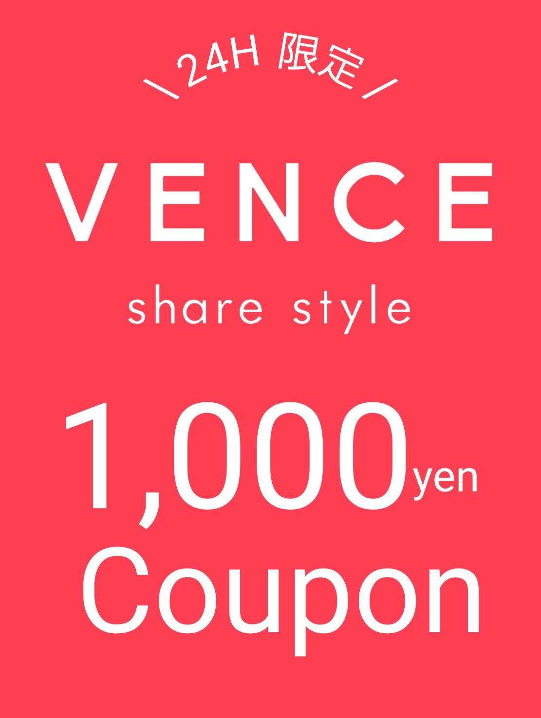 VENCE share style(ヴァンス シェアスタイル)のショップニュース「本日限定!1,000円OFFクーポン開催中」