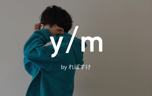 y/m by れぽすけ