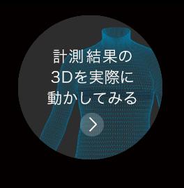 計測結果の3Dを実際に動かしてみる